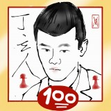 The Golden Streak: Ding Liren's Tactics & Strategy in 100 Unbeaten Games